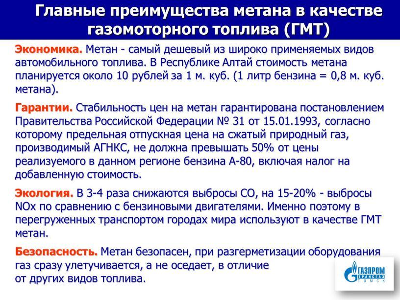 Главные преимущества метана в качестве газомоторного топлива (ГМТ)