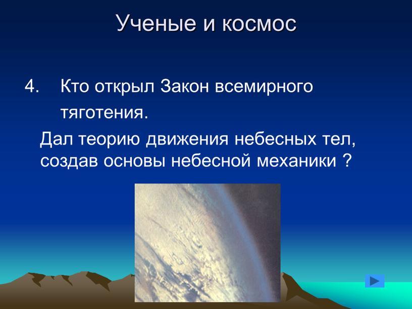 Ученые и космос 4. Кто открыл