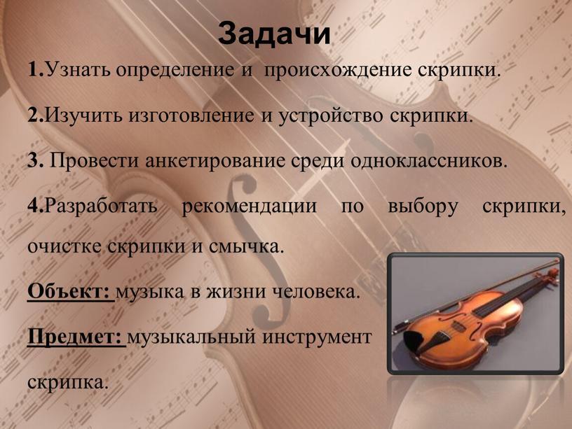 Узнать определение и происхождение скрипки