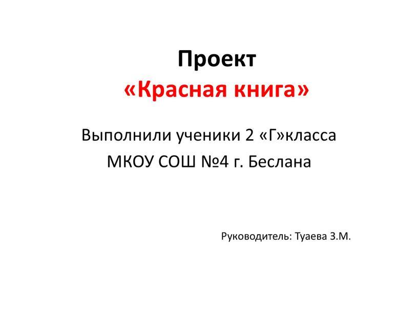Проект «Красная книга» Выполнили ученики 2 «Г»класса