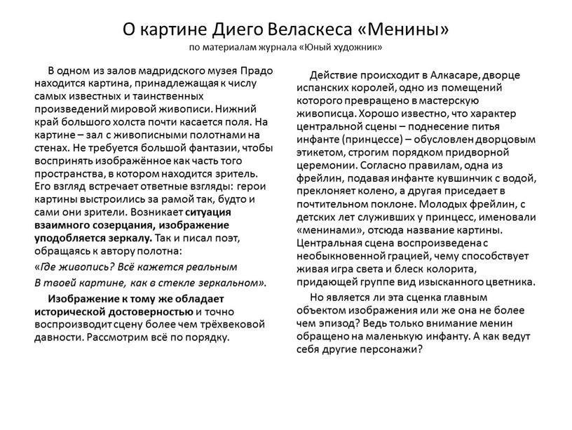О картине Диего Веласкеса «Менины» по материалам журнала «Юный художник»