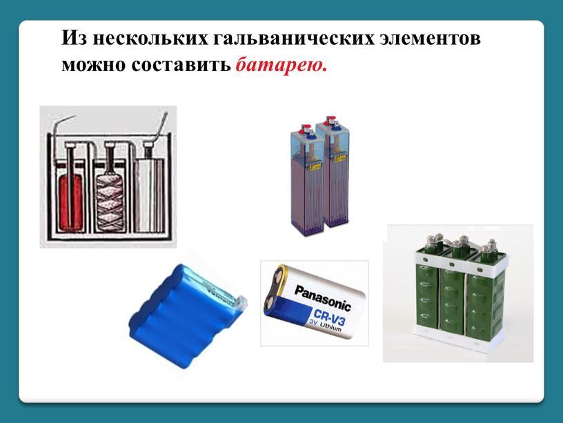 Из нескольких гальванических элементов можно составить батарею