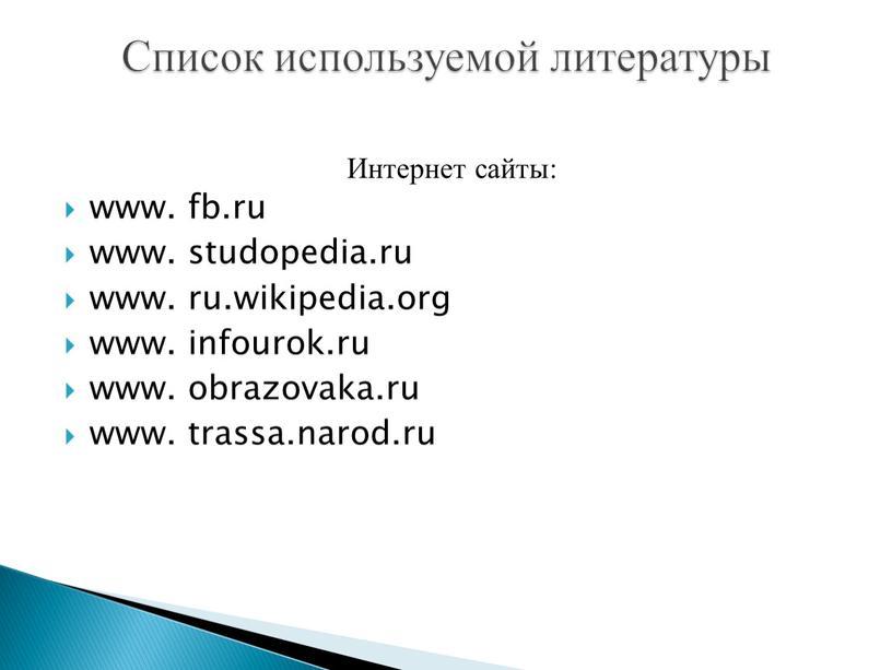 Интернет сайты: www. fb.ru www