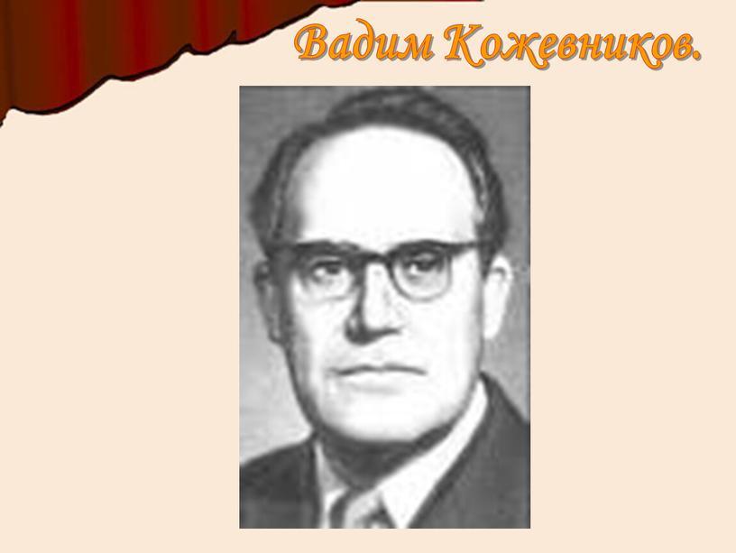 Вадим Кожевников.