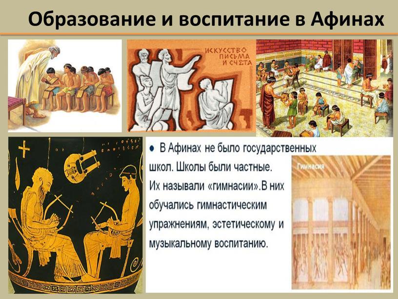 Образование и воспитание в Афинах