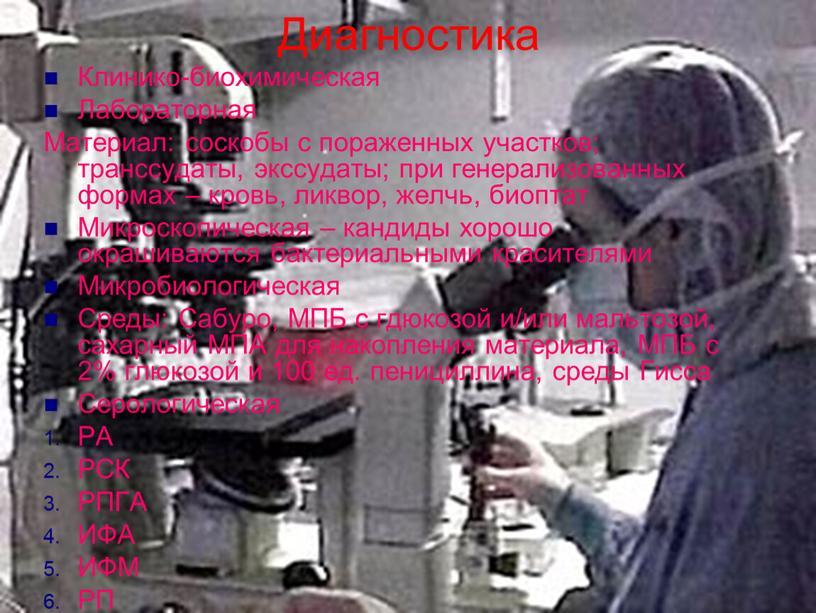Диагностика Клинико-биохимическая