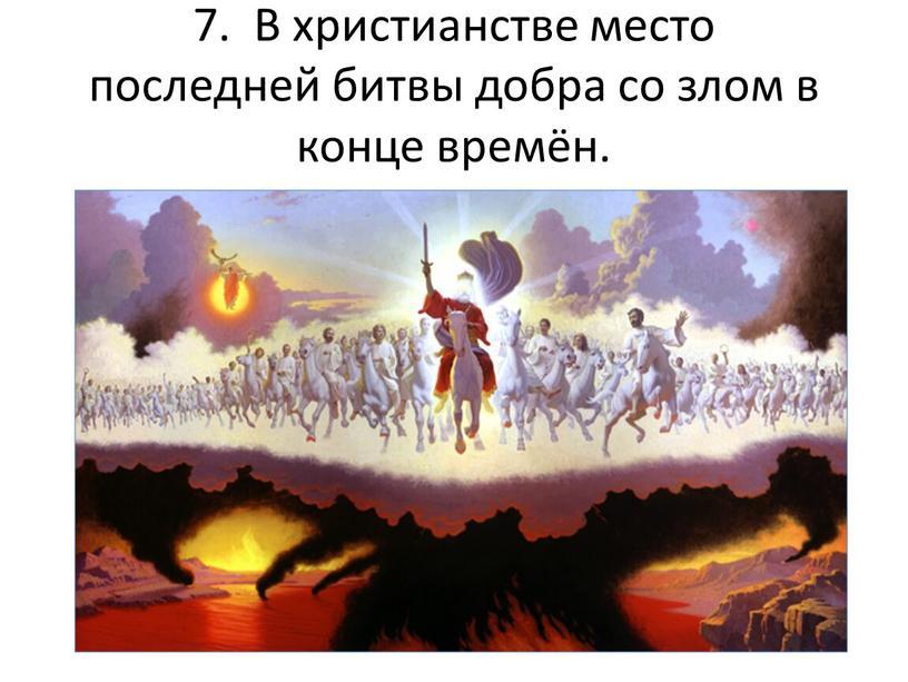 В христианстве место последней битвы добра со злом в конце времён