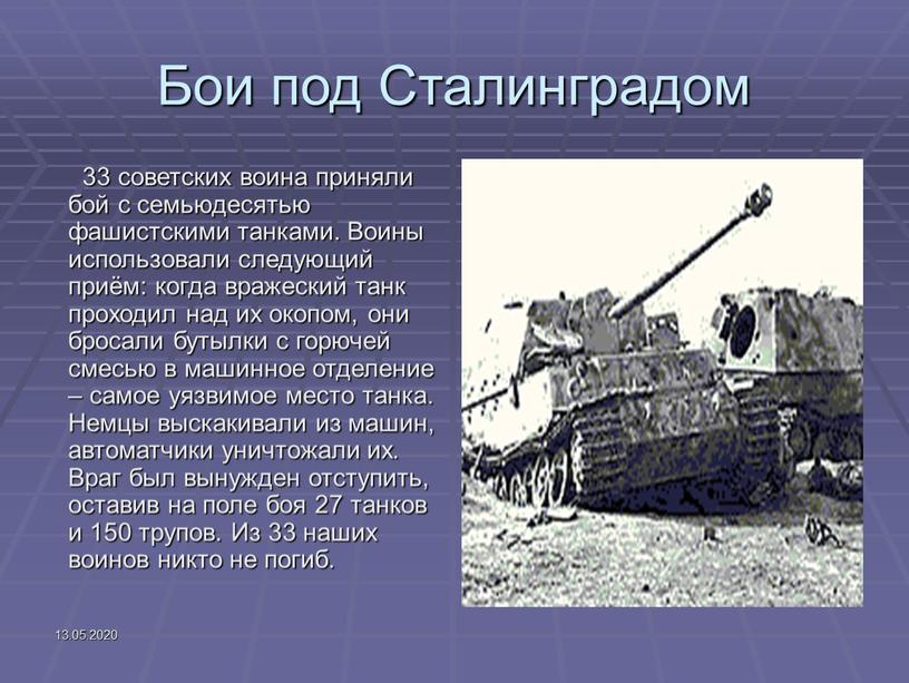 Бои под Сталинградом 33 советских воина приняли бой с семьюдесятью фашистскими танками