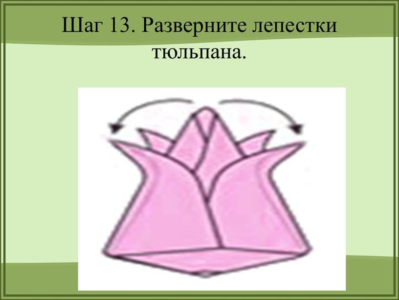 Шаг 13. Разверните лепестки тюльпана