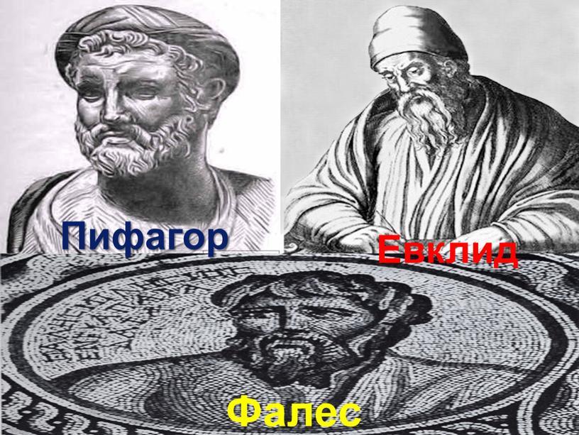 Пифагор Евклид Фалес
