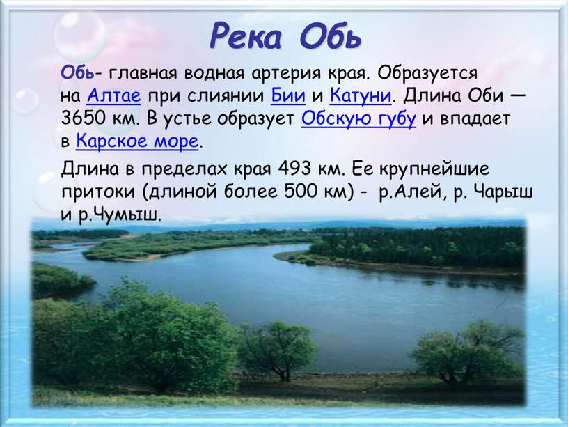 Река Обь Обь - главная водная артерия края