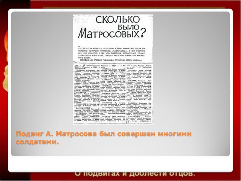 Подвиг А. Матросова был совершен многими солдатами