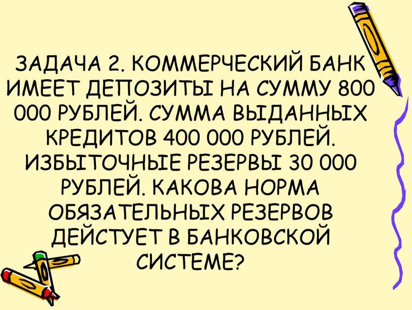 ЗАДАЧА 2. КОММЕРЧЕСКИЙ БАНК ИМЕЕТ