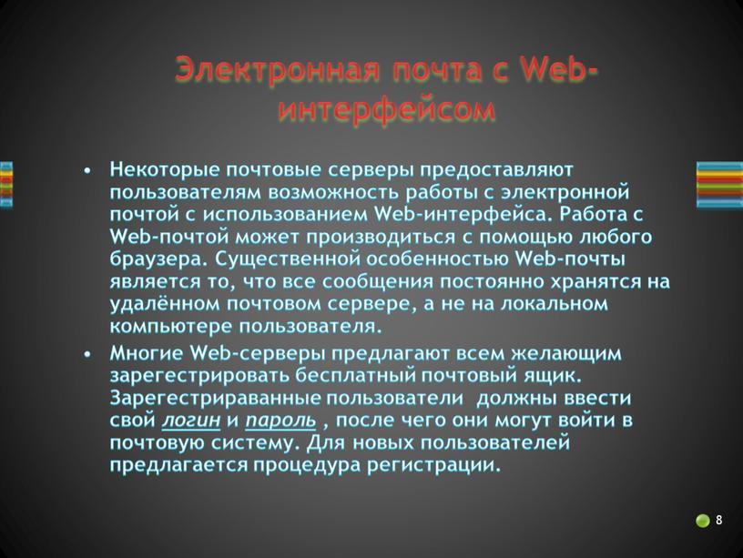 Некоторые почтовые серверы предоставляют пользователям возможность работы с электронной почтой с использованием