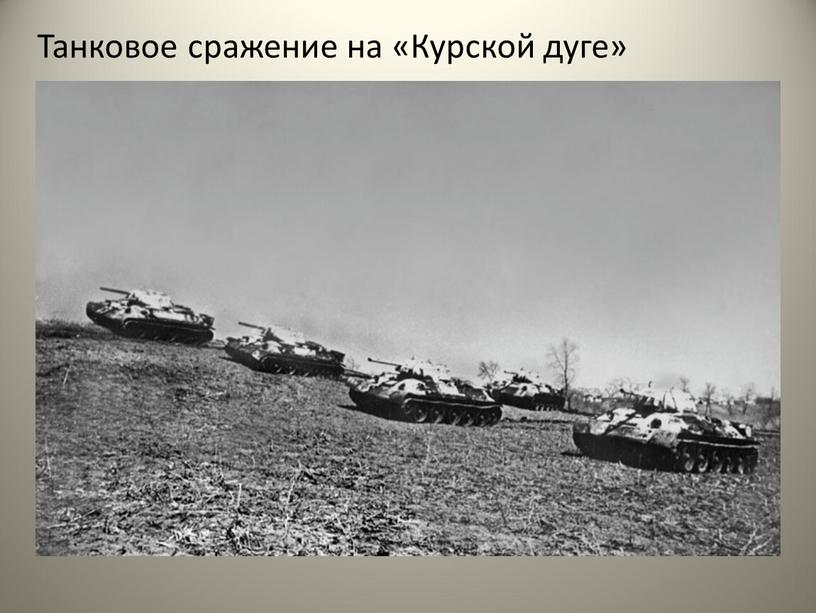 Танковое сражение на «Курской дуге»