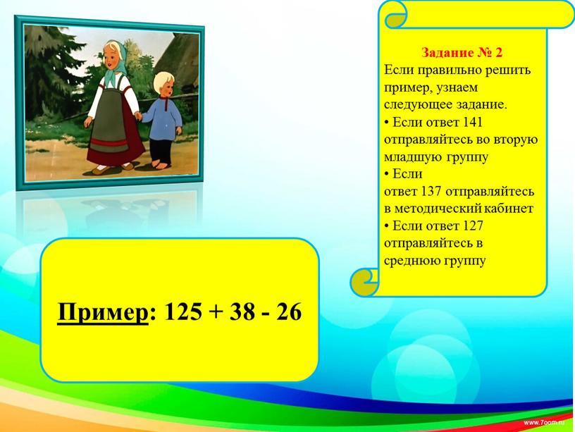 Задание № 2 Если правильно решить пример, узнаем следующее задание