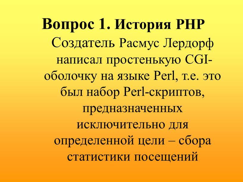 Вопрос 1. История PHP Создатель