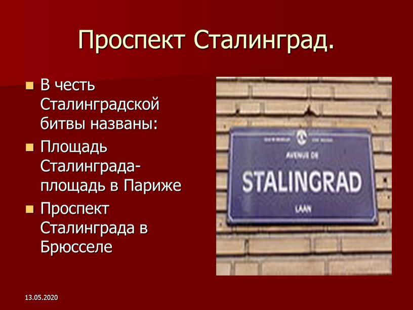Проспект Сталинград. В честь Сталинградской битвы названы: