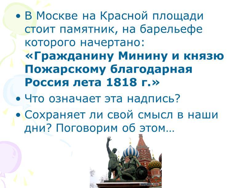 В Москве на Красной площади стоит памятник, на барельефе которого начертано: «Гражданину