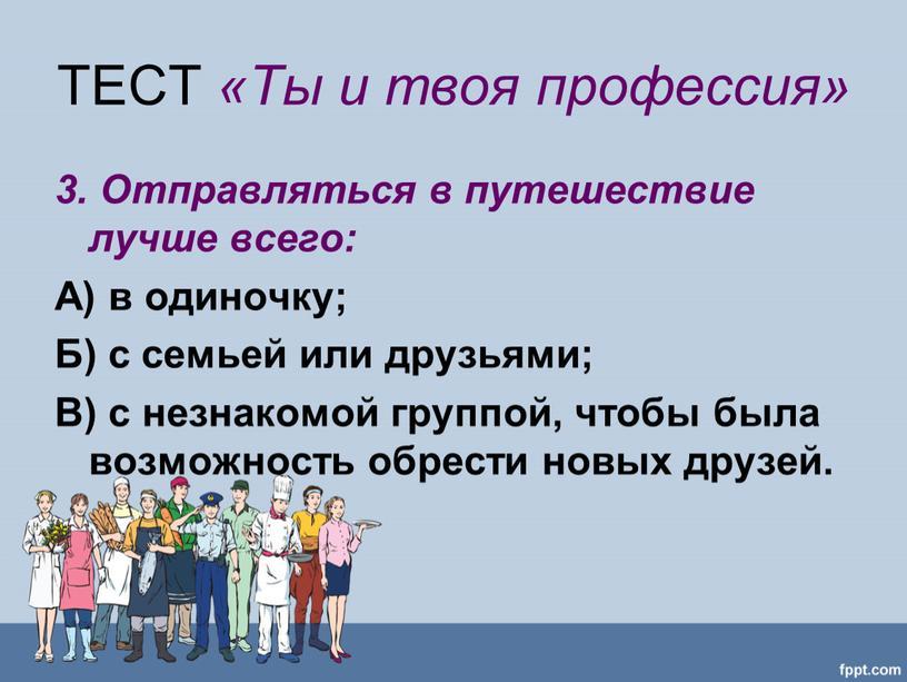 ТЕСТ «Ты и твоя профессия» 3.
