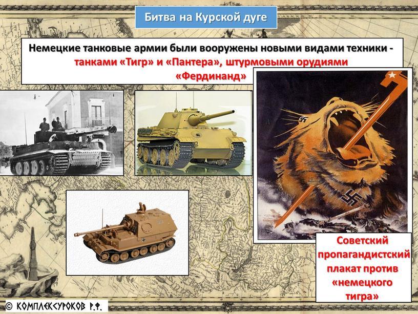 Немецкие танковые армии были вооружены новыми видами техники - танками «Тигр» и «Пантера», штурмовыми орудиями «Фердинанд»
