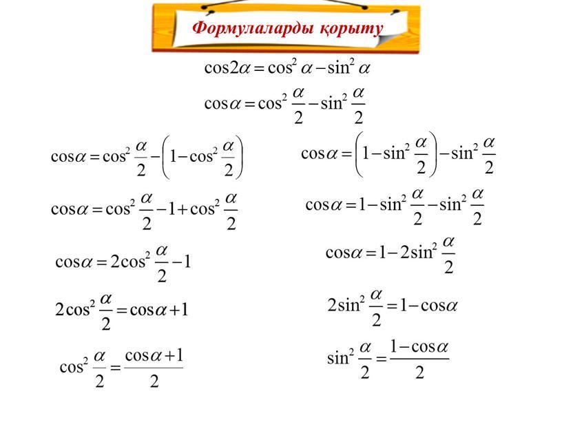 Формулаларды қорыту