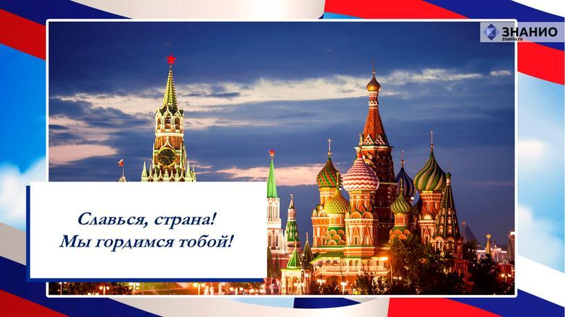 Славься, страна! Мы гордимся тобой!