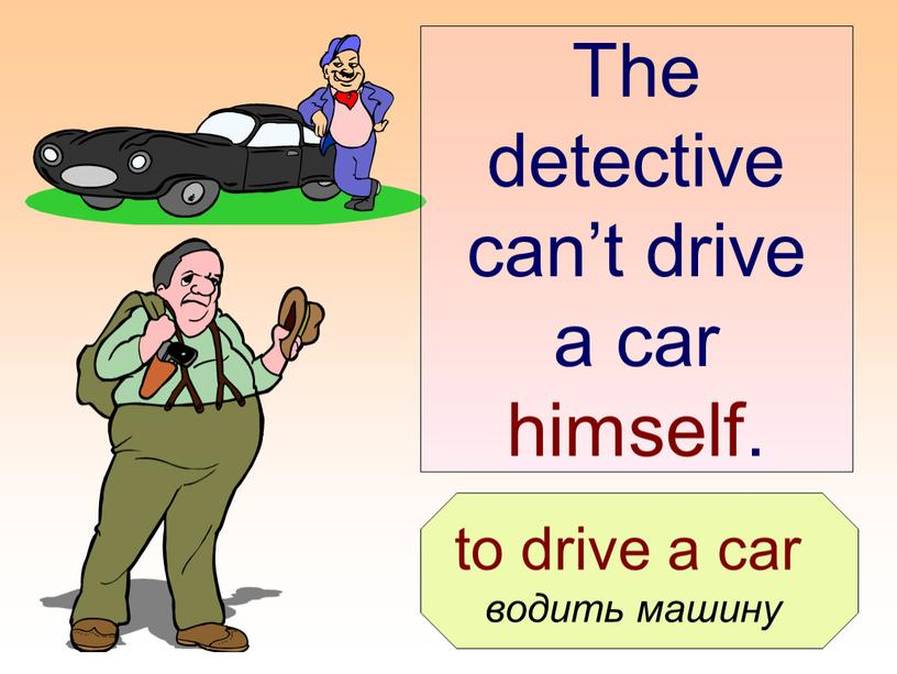 The detective can't drive a car himself