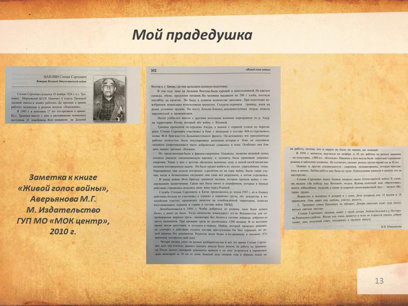 Мой прадедушка 13 Заметка к книге «Живой голос войны»,