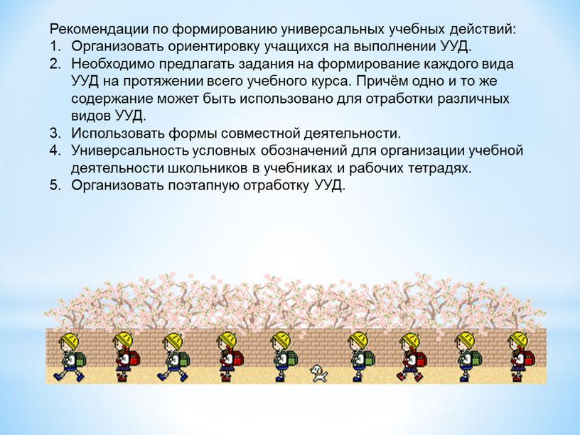 Рекомендации по формированию универсальных учебных действий: