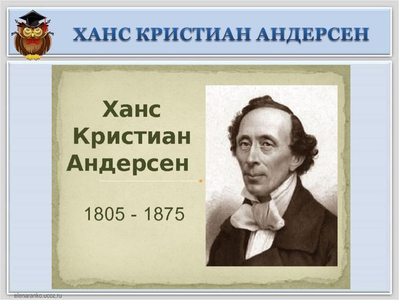 ХАНС КРИСТИАН АНДЕРСЕН
