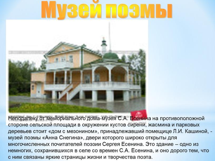 Музей поэмы Неподалеку от мемориального дома-музея