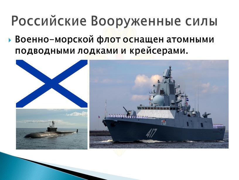 Российские Вооруженные силы Военно-морской флот оснащен атомными подводными лодками и крейсерами