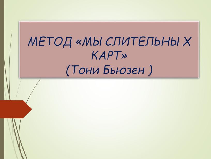 МЕТОД «МЫСЛИТЕЛЬНЫХ КАРТ» (Тони