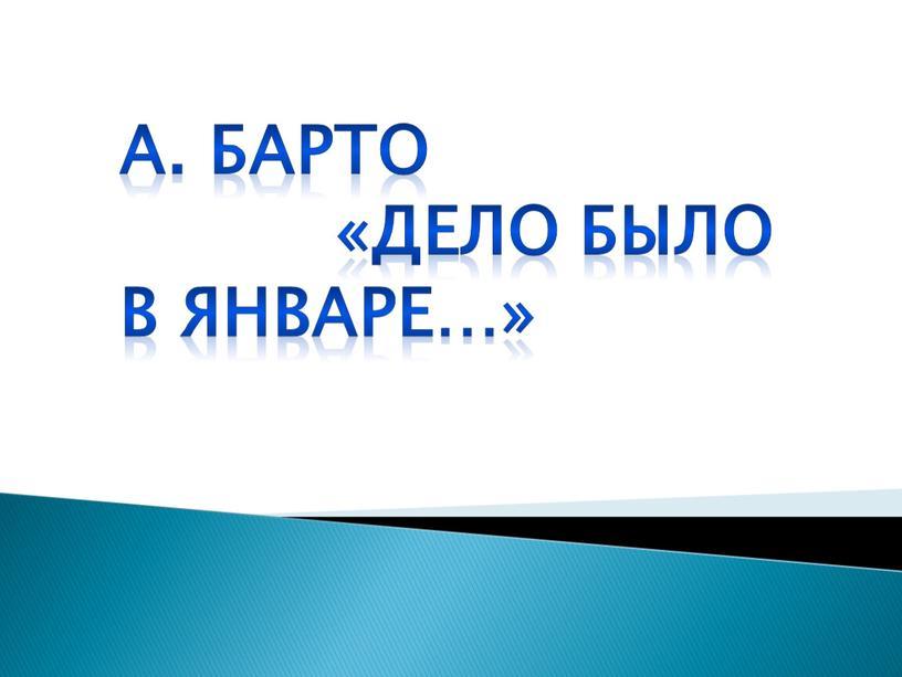А. Барто «Дело было в январе…»