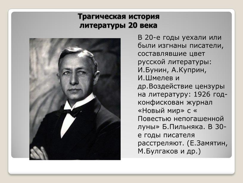 Трагическая история литературы 20 века
