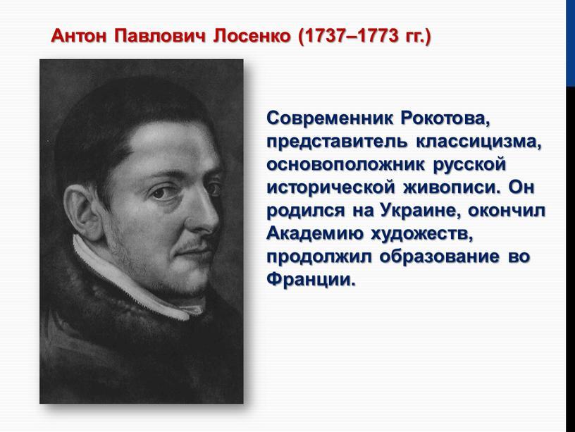 Антон Павлович Лосенко (1737–1773 гг