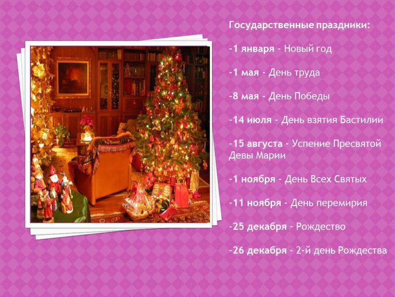 Государственные праздники: -1 января -