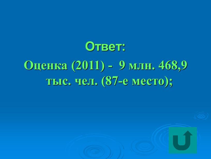 Ответ: Оценка (2011) - 9 млн