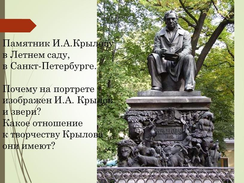 Памятник И.А.Крылову в Летнем саду, в