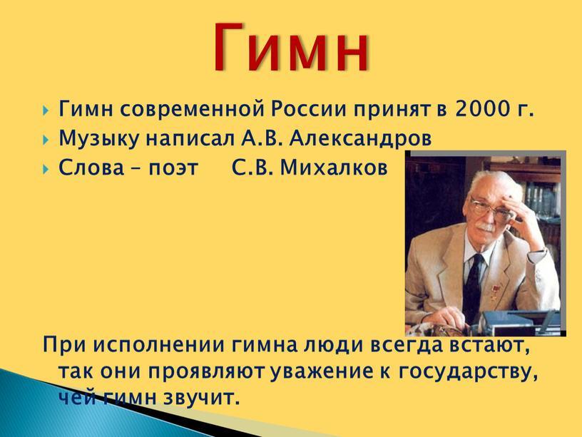 Гимн современной России принят в 2000 г