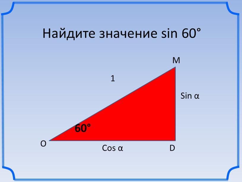 Найдите значение sin 60°