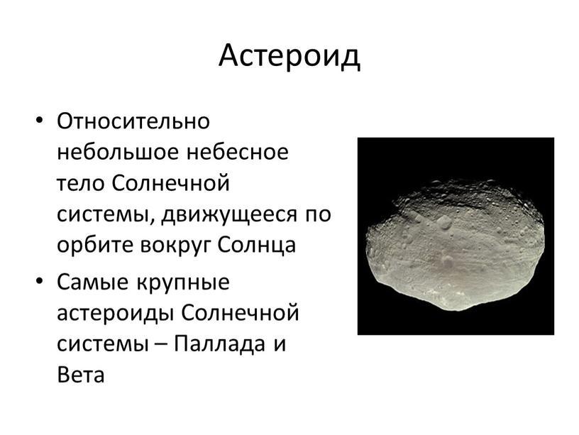 Астероид Относительно небольшое небесное тело