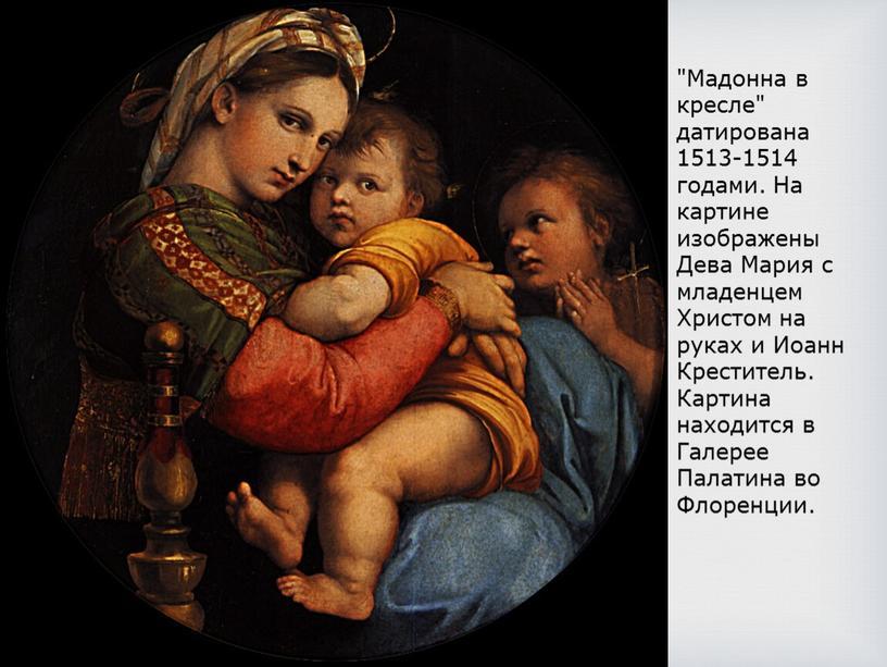 """Мадонна в кресле"""" датирована 1513-1514 годами"""