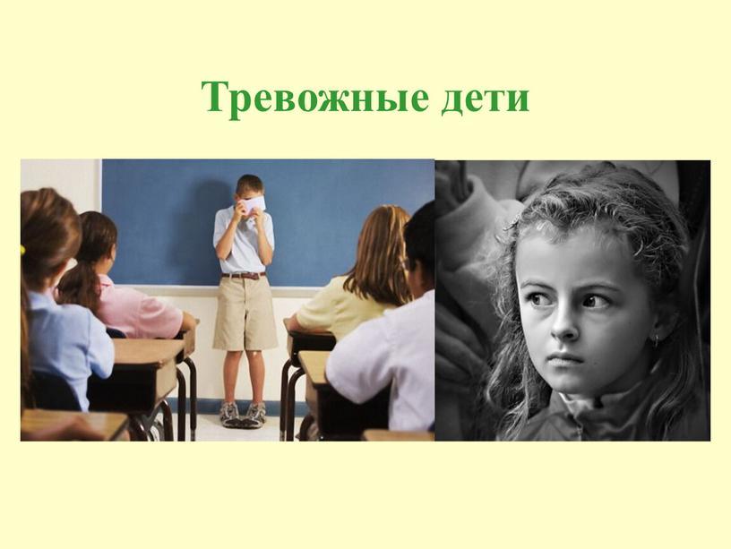 Тревожные дети