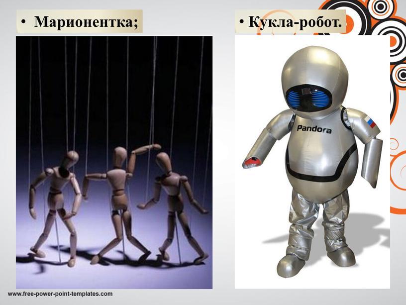 Марионентка; Кукла-робот.