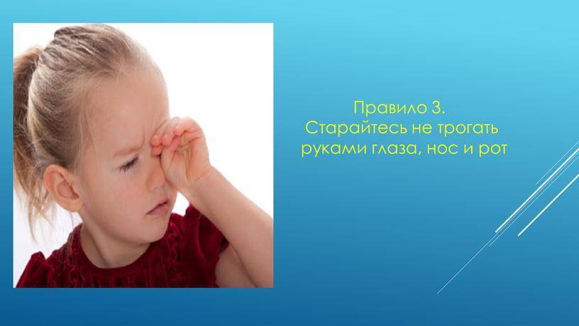 Правило 3. Старайтесь не трогать руками глаза, нос и рот