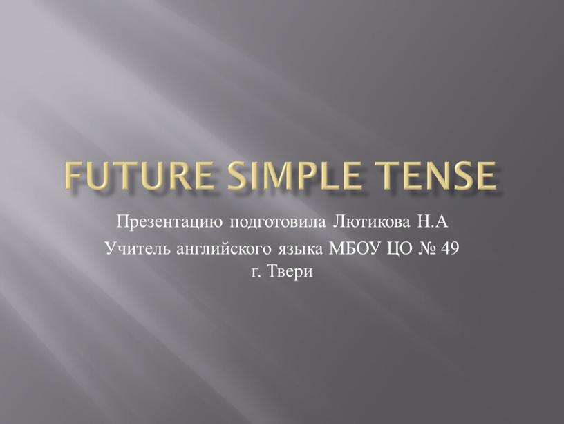Future simple Tense Презентацию подготовила