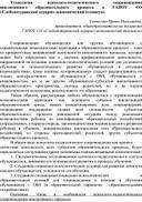 Статья Технологии психолого-педагогического сопровождения инклюзивного образовательного процесса в ГАПОУ СО «Слободотуринский аграрно-экономический техникум»