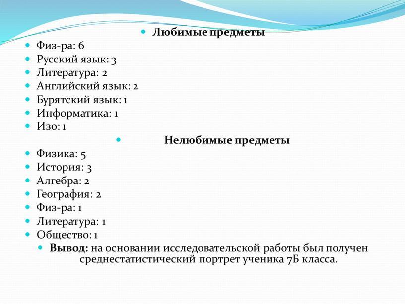 Любимые предметы Физ-ра: 6 Русский язык: 3